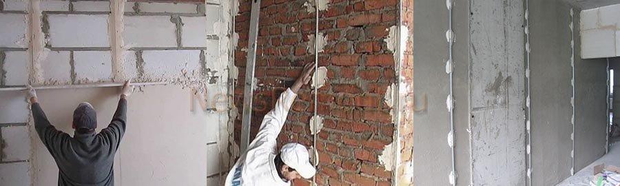 Как выровнять стены с использованием маяков