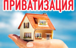 Приватизация земли под частный дом — основные моменты